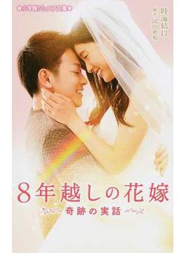 8年越しの花嫁 奇跡の実話(小学館ジュニア文庫)