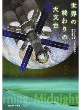世界の終わりの天文台(創元海外SF叢書)