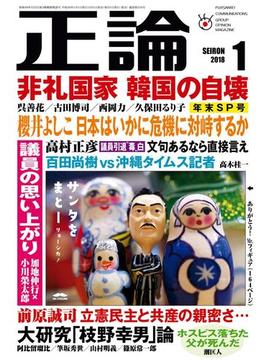 月刊正論2018年1月号(月刊正論)