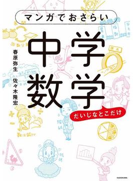 マンガでおさらい中学数学(中経☆コミックス)