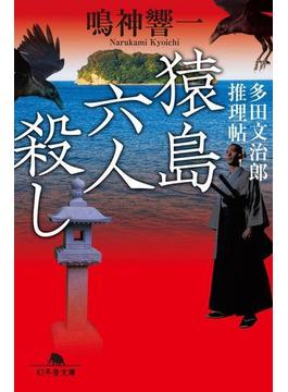 【期間限定価格】猿島六人殺し 多田文治郎推理帖(幻冬舎文庫)