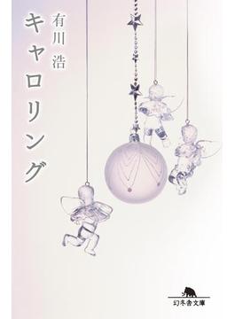 【期間限定価格】キャロリング(幻冬舎文庫)