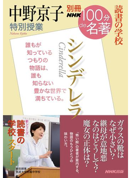 別冊NHK100分de名著 読書の学校 中野京子 特別授業 『シンデレラ』