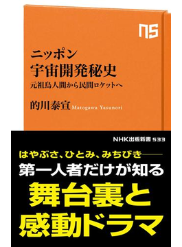 【期間限定価格】ニッポン宇宙開発秘史 元祖鳥人間から民間ロケットへ