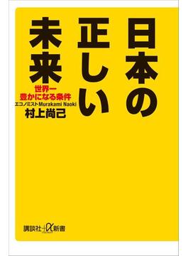 日本の正しい未来 世界一豊かになる条件(講談社+α新書)