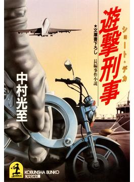 【全1-5セット】遊撃刑事(ショート・デカ)(光文社文庫)