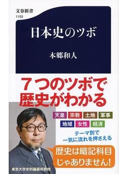日本史のツボ(文春新書)