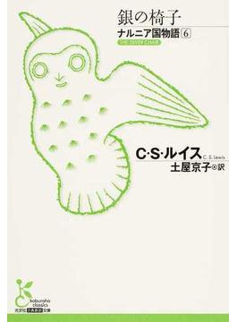 ナルニア国物語 6 銀の椅子(光文社古典新訳文庫)