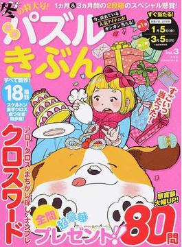 懸賞パズルきぶん vol.3