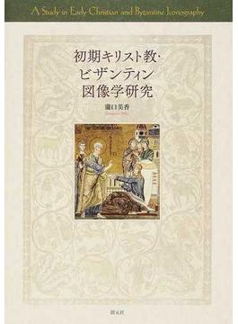 初期キリスト教・ビザンティン図...