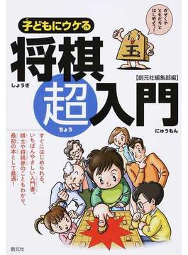 子どもにウケる将棋超入門 すぐにはじめられるいちばんやさしい入門書