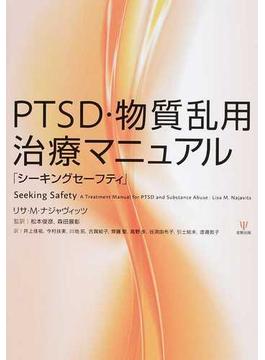 PTSD・物質乱用治療マニュアル シーキングセーフティ
