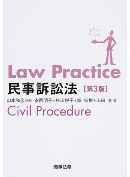 Law Practice民事訴訟法 第3版