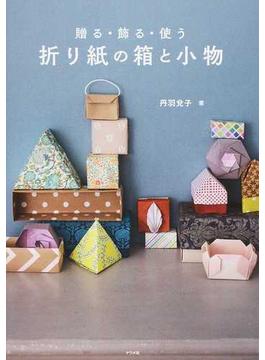 贈る・飾る・使う折り紙の箱と小物
