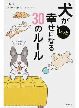 犬がもっと幸せになる30のルール