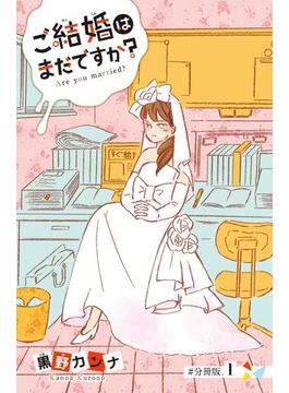 【全1-5セット】ご結婚はまだですか? 分冊版