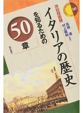 イタリアの歴史を知るための50章