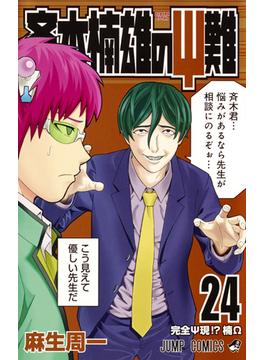 斉木楠雄のΨ難 24 (ジャンプコミックス)(ジャンプコミックス)