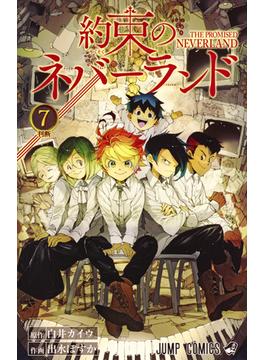 約束のネバーランド 7 (ジャンプコミックス)(ジャンプコミックス)