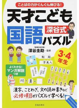 深谷式天才こども国語パズル 3・4年生 ことばの力がぐんぐん伸びる!