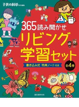 365読み聞かせリビング学習セット全4巻(4点4冊セット) やってみよう、あそんでみよう 体験型読み聞かせブック