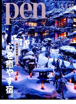 Pen (ペン) 2018年 1/15号 [雑誌]