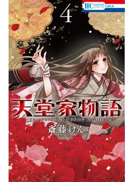 天堂家物語 (4)(花とゆめコミックス)