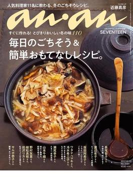 anan (アンアン) 2017年 12月13日号 No.2081 [毎日のごちそう&簡単おもてなしレシピ。](anan)