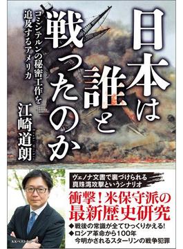 日本は誰と戦ったのか コミンテルンの秘密工作を追及するアメリカ(ワニの本)