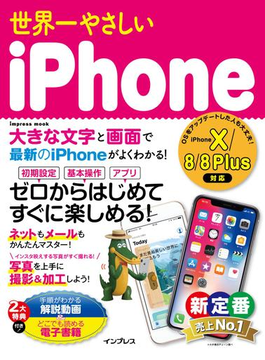 世界一やさしいiPhone iPhone X/8/8 Plus対応(世界一やさしい)