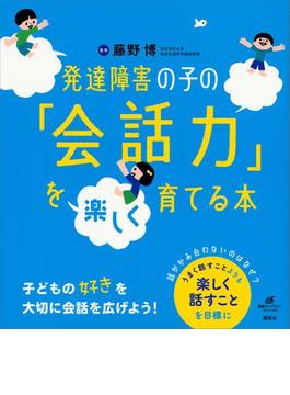 発達障害の子の「会話力」を楽しく育てる本(健康ライブラリー)