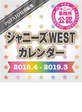 ジャニーズWESTカレンダー 2018.4-2019.3