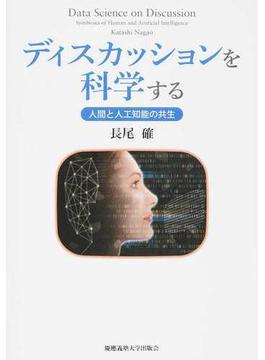 ディスカッションを科学する 人間と人工知能の共生