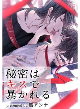 【56-60セット】秘密はキスで暴かれる(BLスクリーモ)