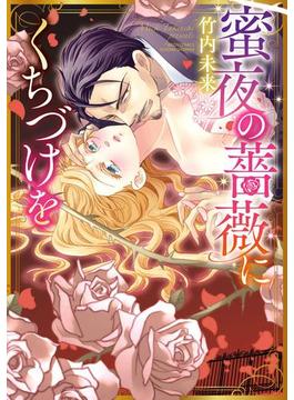 【6-10セット】蜜夜の薔薇にくちづけを(YLC DX)