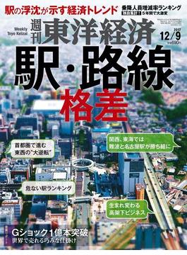 週刊東洋経済2017年12月9日号