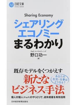 シェアリングエコノミーまるわかり(日経文庫)