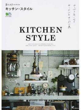 キッチン・スタイル やっぱり気になるキッチンのサンプル集(エイムック)