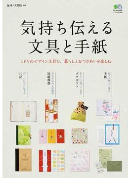 気持ち伝える文具と手紙 ミドリのデザイン文具で、暮らしとおつきあいを楽しむ(エイムック)