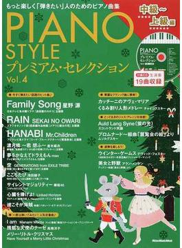 PIANO STYLEプレミアム・セレクション Vol.4中級〜上級編(リットーミュージック・ムック)