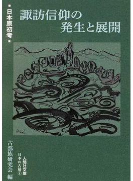 諏訪信仰の発生と展開 日本原初考