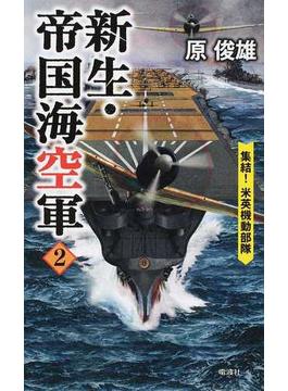 新生・帝国海空軍 2 集結!米英機動部隊(ヴィクトリーノベルス)