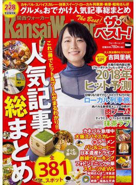 KansaiWalkerザ・ベスト! グルメ&おでかけ人気記事総まとめ(ウォーカームック)