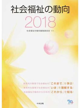 社会福祉の動向 2018