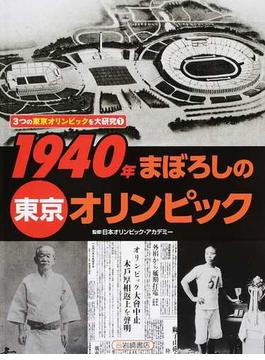 3つの東京オリンピックを大研究 1 1940年まぼろしの東京オリンピック
