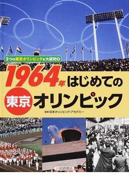 3つの東京オリンピックを大研究 2 1964年はじめての東京オリンピック