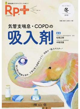Rp.+ やさしく・くわしく・強くなる Vol.17,No.1(2018年冬号) 気管支喘息・COPDの吸入剤