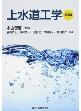 上水道工学 第5版