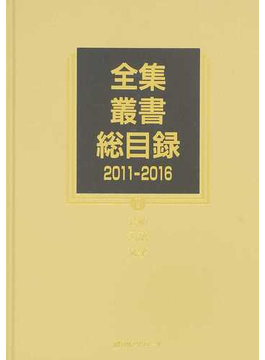 全集・叢書総目録 2011-2016-5 芸術・言語・文学