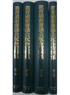 教育刷新審議会配布資料集 4巻セット